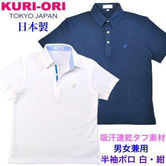 KURI-ORI HKRPL1 Polo shirt Made in Japan S, M, L, LL