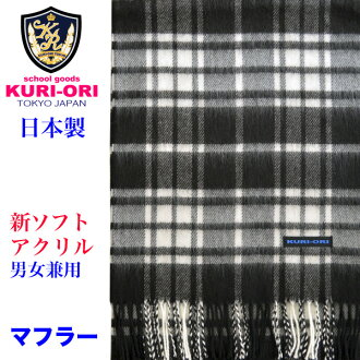 KURI-ORI soft acrylic knit scarf, black and white mono tone check 30MF162-5