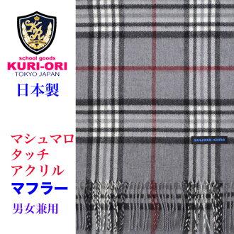 KURI-ORI soft knit scarf, gray check 32MF13-1