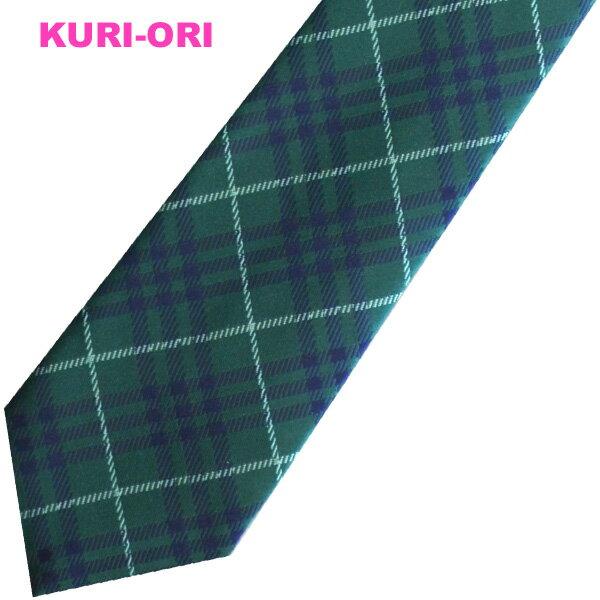 KURI-ORI[クリオリ]制服 スクールネクタイKRN100グリーンチェック 男女兼用 【日本製】【映画「黒崎君の言いなりになんてならない」で使用されています】