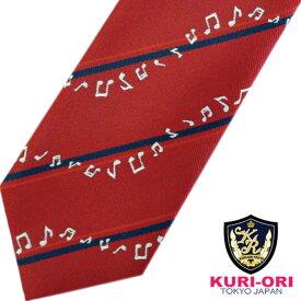 【SALE】KURI-ORI[クリオリ]制服 スクールネクタイKRN22赤・音符 男女兼用 【日本製】【セール30%OFF】