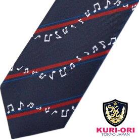 【SALE】KURI-ORI[クリオリ]制服 スクールネクタイKRN23紺・音符 男女兼用 【日本製】【セール30%OFF】