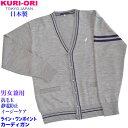 【NEW】【KURI-ORI】オリジナル【日本製】【男女兼用】ウール混カーディガン・12ゲージグレー×ネイビーライン サイズS・M・L・LL・3L…