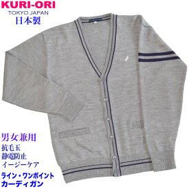 【NEW】【KURI-ORI】オリジナル【日本製】【男女兼用】ウール混カーディガン・12ゲージグレー×ネイビーライン サイズS・M・L・LL・3Lシルバー羽マーク KAG33-GNスクールカーディガン
