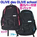 【SALE!!】30%OFF!!【OLIVE des OLIVE school】デイバッグ・リュックサック 通学カバンに便利!雨カバー付き 1y937オリーブ デ オリー…