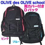 【OLIVEdesOLIVEschool】デイバッグ・リュックサック通学カバンに便利!雨カバー付き1y937オリーブデオリーブスクール【女の子の通学に!】