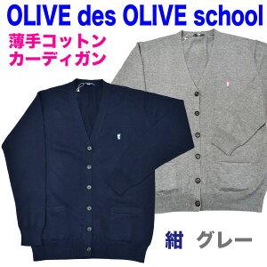 OLIVEdesOLIVEschool女子用コットンカーディガン・薄手タイプグレー・紺猫のデスちゃんマークJN722オリーブデオリーブスクール