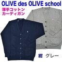 【SALE!!】【50%OFF!!】OLIVE des OLIVE school女子用コットンカーディガン・14ゲージ薄手タイプグレー・紺 猫のデスちゃんマーク JN…