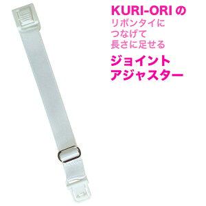 KURI-ORI[クリオリ]オリジナルリボンタイ用ジョイントアジャスターKRRJA鍵盤音符ブラック