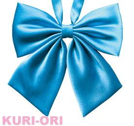 KURI-ORI[クリオリ]オリジナルリボンタイ KRR16一番大きいサックス無地【日本製】制服リボン