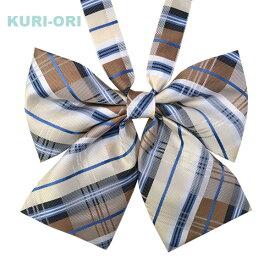 KURI-ORI[クリオリ]オリジナルリボンタイ KRR175タータンブラウン【日本製】制服リボン