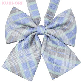KURI-ORI[クリオリ]【新作!】オリジナルリボンタイ KRR188 パステルサックスチェック【日本製】制服リボン