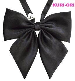 KURI-ORI[クリオリ]オリジナルリボンタイ KRR20一番大きい黒無地【日本製】制服リボン