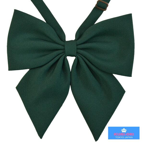 KURI-ORI[クリオリ]オリジナルリボンタイ KRR6一番大きいサイズ マット・緑 グリーン【日本製】制服リボン