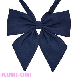 KURI-ORI[クリオリ]オリジナルリボンタイ KRR9一番大きいサイズ マット・紺【日本製】制服リボン