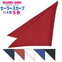 【KURI-ORI】クリオリセーラースカーフ【日本製】マットタイプ 1113
