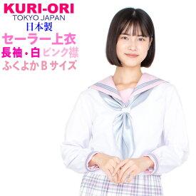 KURI-ORI★クリオリ白セーラートップス・ピンク襟長袖ふくよかタイプKR12273B【日本製】【送料無料】