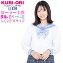 KURI-ORI★クリオリ白セーラートップス・サックス襟長袖ふくよかタイプKR12274B【日本製】