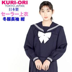 KURI-ORI★クリオリ★紺セーラートップス・冬用長袖155A〜175A KR8180【日本製】