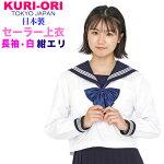 【KURI-ORI】クリオリNEW♪白セーラートップス・白エリ長袖155A〜175A