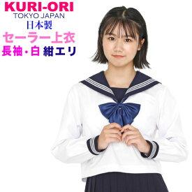 KURI-ORI★クリオリ白セーラートップス・紺エリ長袖155Aから175AKR8181【日本製】