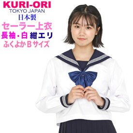 KURI-ORI★クリオリ1番大きいサイズ白セーラートップス・紺エリ長袖ふくよかタイプ185BKR8181【日本製】