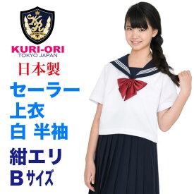 KURI-ORI★クリオリ白セーラートップス・紺エリ半袖ふくよかタイプ165B・175BKR8280B【日本製】