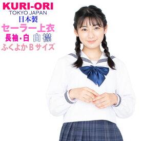 KURI-ORI★クリオリ大きいサイズ白セーラートップス・白エリ長袖165B・175BKR9017B【日本製】
