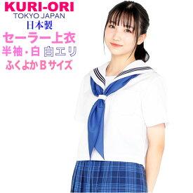 KURI-ORI★クリオリ白セーラートップス・白エリ半袖ふくよかタイプ165B・175BKR9018B【日本製】