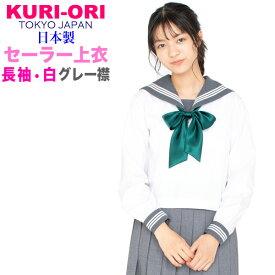 KURI-ORI★クリオリ白セーラートップス・グレー襟長袖155Aから175AKR9143【日本製】