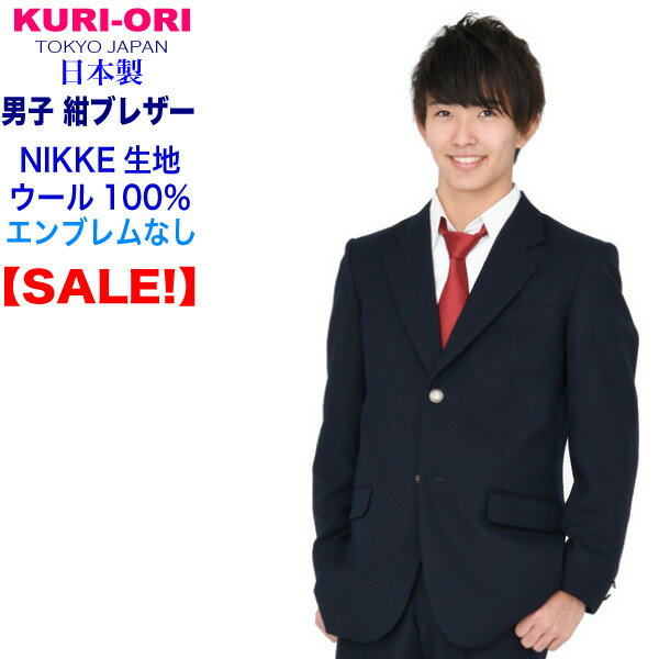 【送料無料】【日本製】 KURI-ORI★クリオリNIKKE素材・本格制服仕様・男子用ジャケットエンブレムなしKRBJKO-N-EN 紺大きいサイズBLB体 幅広サイズ 体格の良い方に