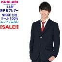 【SALE!!30% OFF!】【送料無料】【日本製】 KURI-ORI★クリオリNIKKE素材・本格制服仕様・ウール100% 男子用ジャケットエンブレムなしK…