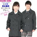 【送料無料】【日本製】KURI-ORI★クリオリリニューアル!オリジナルメリノウール スクール ピーコートグレーKRCT-TP-G 男女兼用