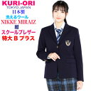 KURI-ORI★クリオリ【NIKKE・MIRAIZ使用】特に大きいサイズ・本格制服仕様・女子用ウォッシャブルジャケット 軽量ストレッチKRJK-MT-N1…