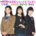 【NEW!】KURI-ORI★クリオリ女子用ショートジャケットKRJK-STブレザー4キャメル・5ワイン・6ハンターグリーン【日本製】【送料無料】制…