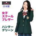 【SALE!!30%OFF!!】KURI-ORI女子用制服ジャケットハンターグリーン 濃緑 KRJKGT6 スクールブレザーサイズSのみ【日本製】【送料無料】