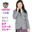 【SALE!!30%OFF!!】KURI-ORI女子用制服ジャケットライトグレー KRJKGT3高級☆日本製ウール100%フラノ生地使用クリオリ スクールブレ…