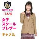 KURI-ORI★クリオリ女子用制服ジャケットKRJKGT4ブレザーキャメル【日本製】【送料無料】