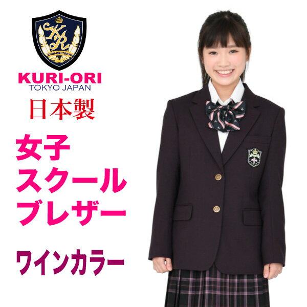 KURI-ORI★クリオリ女子用制服ジャケットKRJKGT5ブレザーシックなワインカラー【日本製】【送料無料】