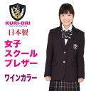 【SALE!!30%OFF!!】KURI-ORI女子用制服ジャケットシックな紺味のワインカラー KRJKGT5クリオリ スクールブレザーサイズS・M・L・LL【…