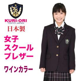 【SALE!!30%OFF!!】KURI-ORI女子用制服ジャケットシックな紺味のワインカラー KRJKGT5クリオリ スクールブレザーサイズS・M・L・LL【日本製】【送料無料】