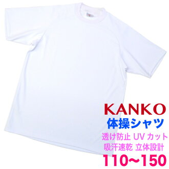 KANKO plain fabric gym suit short sleeves white shirt crew neck, transparency reinforcement! To the gym suit of the kids size 110.120.130.140.150 primary schoolchild! Prevention of gym suit industry NO.1 transparency performance ミエンヌ of the