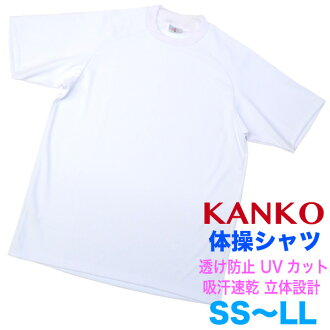 KANKO plain fabric gym suit short sleeves white shirt crew neck, size SS, S M L, the LL .3L .4L transparency reinforcement! To the gym suit of kids primary schoolchild! To the gym suit of the event! It is recommended in the prevention of gy