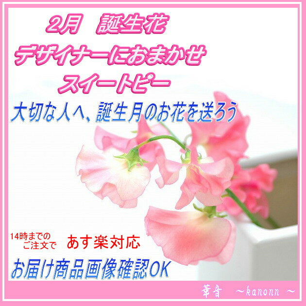 2月 誕生花 スイートピーおまかせアレンジメント【送料無料 あす楽 誕生日 花 アレンジ スイートピー 誕生花 お祝 花束】