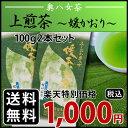 八女茶 煎茶 緑茶 日本茶 送料無料 メール便 2018年  新茶 平成30年 新茶 上煎茶 媛かおり 200g ( 100g×2本 ) セ…