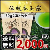 【メール便送料無料】伝統本玉露50g2本セット