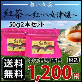 【メール便送料無料】紅茶「紅・八女津媛」50g×2本セット