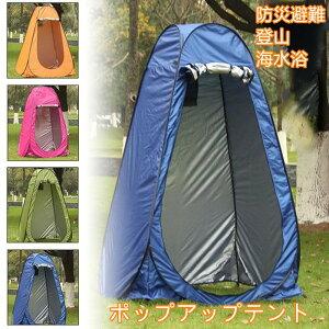 シャワーテント お着がえテント 透けない 一人用 登山 防災 非常用テント 防災トイレ 簡易トイレ ワンタッチテント
