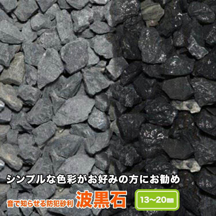 防犯・波黒石 10〜20mm【送料無料】