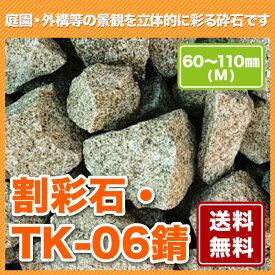 割彩石・TK-06錆 60〜110mm(M)【送料無料】